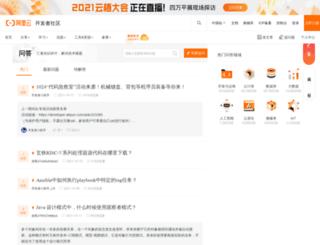 bbs.aliyun.com screenshot