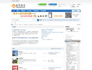 bbs.axnews.cn screenshot