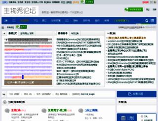 bbs.bbioo.com screenshot