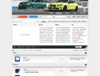 bbs.bmwsky.com screenshot