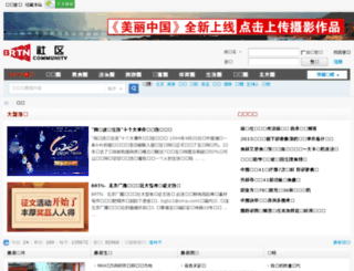 bbs.brtn.cn screenshot