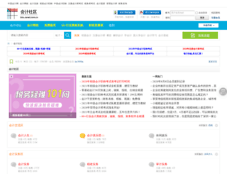 bbs.canet.com.cn screenshot