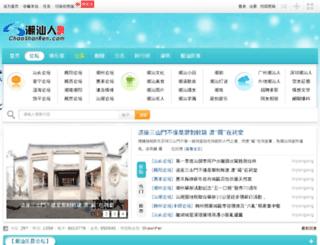 bbs.chaoshanren.com screenshot