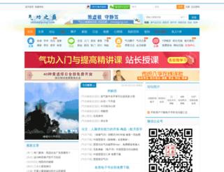 bbs.chinaqigong.com screenshot