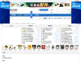 bbs.chinasigns.cn screenshot