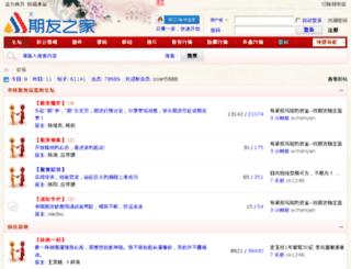 bbs.cnffi.com screenshot