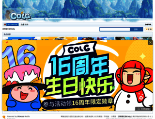 bbs.colg.cn screenshot