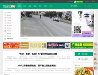 bbs.dehua.net screenshot