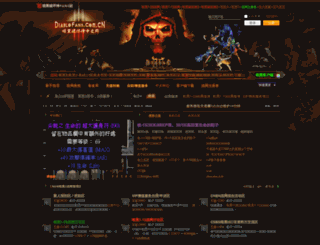 bbs.diablofans.com.cn screenshot