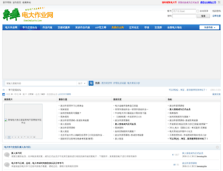 bbs.diandazuoye.com screenshot