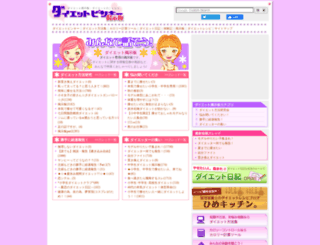 bbs.diet-pinky.com screenshot