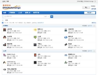 bbs.dramx.com screenshot