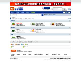 bbs.duoduo123.com screenshot