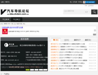 bbs.dvdzm.com screenshot