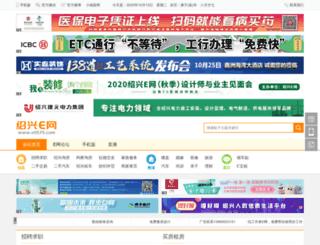 bbs.e0575.com screenshot