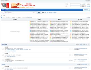 bbs.ebnew.com screenshot
