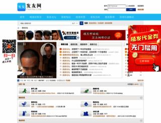 bbs.faayoo.com screenshot