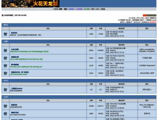 bbs.fireemblem.net screenshot