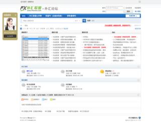 bbs.fxunion.com screenshot