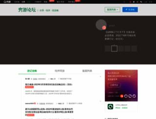 bbs.go2eu.com screenshot