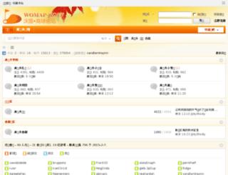 bbs.golf.womap.com.cn screenshot
