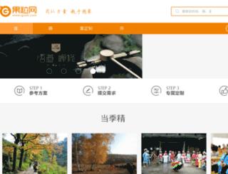bbs.guoli.com screenshot