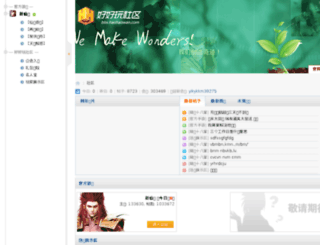 bbs.haohaowan.com screenshot