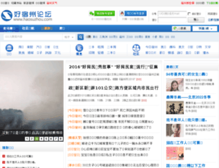 bbs.haosuzhou.com screenshot