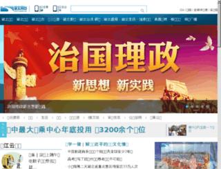 bbs.hbtv.com.cn screenshot