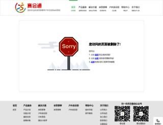 bbs.hellosport.cn screenshot