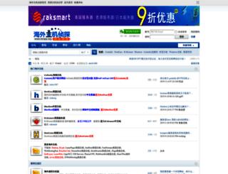 bbs.idcspy.org screenshot