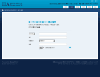 bbs.iianews.com screenshot