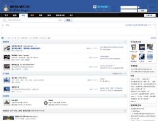 bbs.inter.net.cn screenshot