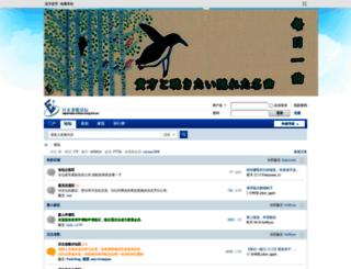 bbs.javaws.com screenshot