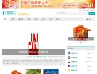 bbs.jianiang.cn screenshot