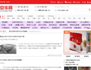 bbs.jinghua.cn screenshot