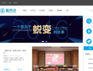 bbs.jinshangdai.com screenshot