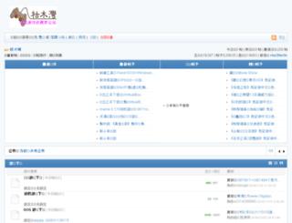 bbs.kmwyj.cn screenshot