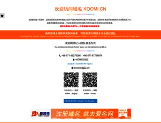 bbs.koomi.cn screenshot