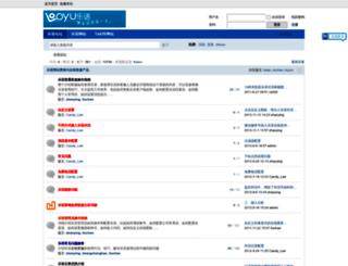 bbs.looyu.com screenshot