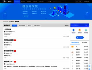 bbs.luosi.com screenshot