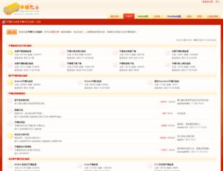 bbs.mpbus.com screenshot