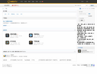 bbs.neotv.cn screenshot