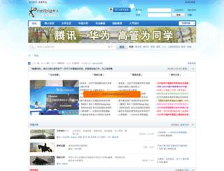 bbs.netbig.com screenshot