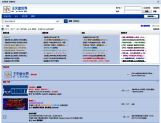 bbs.newwise.com screenshot