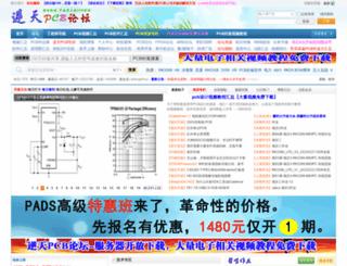 bbs.ntpcb.com screenshot