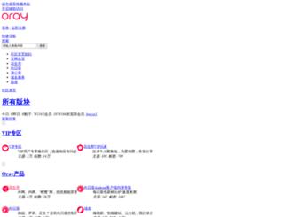 bbs.oray.com screenshot
