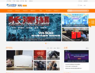 bbs.pconline.com.cn screenshot