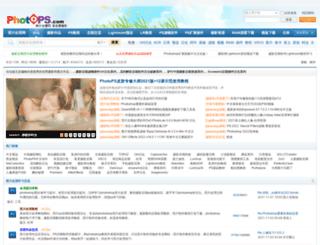 bbs.photops.com screenshot