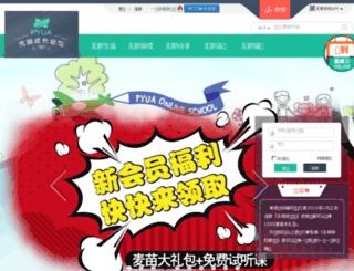 bbs.pyua.net screenshot